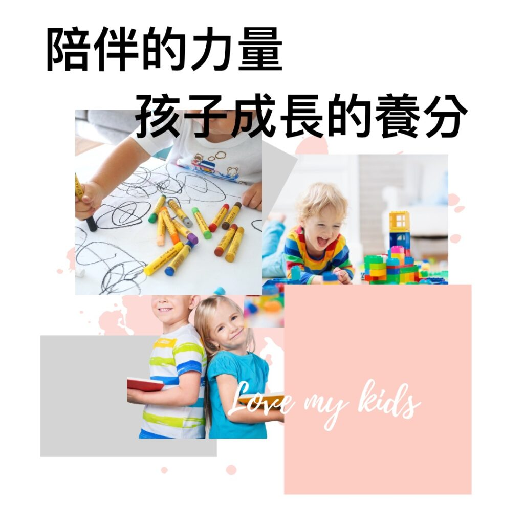be_with_kids